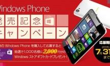 7/31まで、「Windows Phone 発売記念キャンペーン」で2,000円分ギフトカードの抽選プレゼント実施中