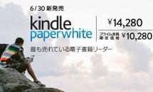 アマゾン、新しい電子書籍リーダー『Kindle Paperwhite (ニューモデル)』発表―特徴と価格・発売日
