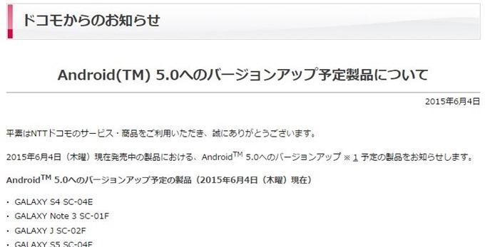 docomo-Android5.0Lollipop-update