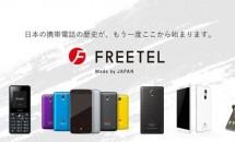 格安SIM最安の月額299円~、『FREETEL SIM』は7月15日より提供開始