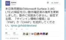 ドコモMVNO『IIJmio』、Surface 3 (4G LTE)で問題なく利用可能