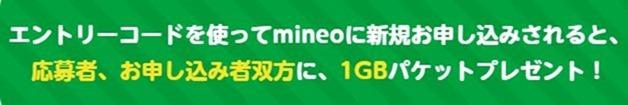 mineo-1st.1