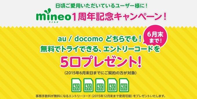 mineo-1st