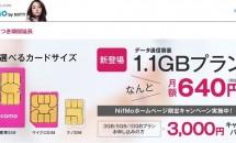 ニフティの格安SIM「NifMo」に月額640円(1.1GBプラン)登場