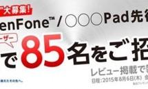 ASUS、日本未発表ZenFone/ZenPadを発表へ、先行体験会を8/6開催