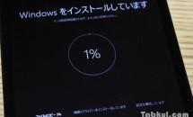 Windows 10 Home/Pro のMicroSDカード版インストールメディアを作成する方法(後編)