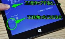 デュアルブート対応『Chuwi Vi8』をWindows 10にアップグレード、タッチ操作の不具合など後悔した話