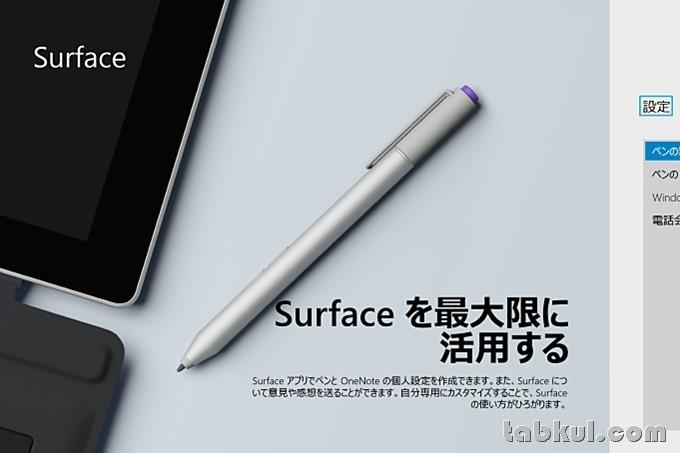 Surface-3-4G-LTE-Pen-Review-Tabkul.com-01
