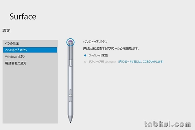 Surface-3-4G-LTE-Pen-Review-Tabkul.com-06