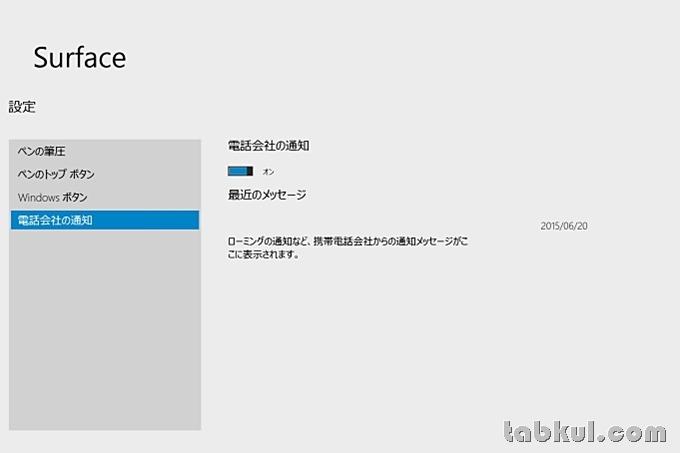 Surface-3-4G-LTE-Pen-Review-Tabkul.com-08