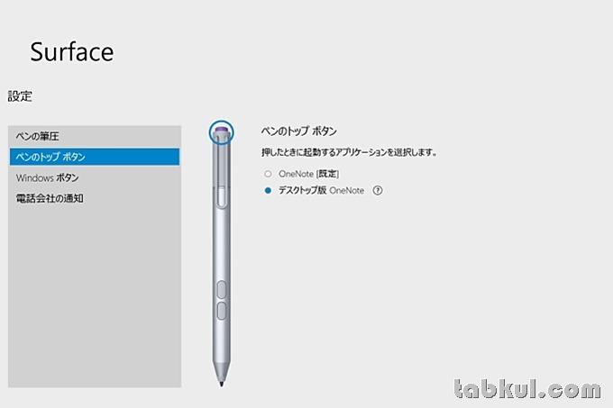 Surface-3-4G-LTE-Pen-Review-Tabkul.com-10