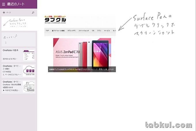 Surface-3-4G-LTE-Pen-Review-Tabkul.com-20