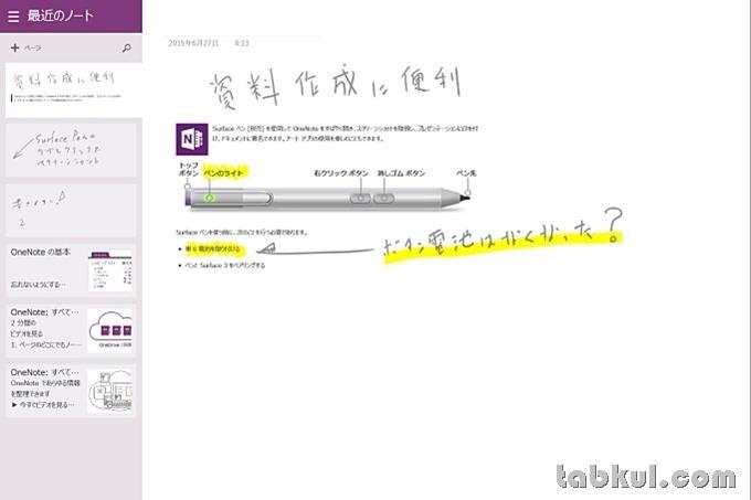Surface-3-4G-LTE-Pen-Review-Tabkul.com-22