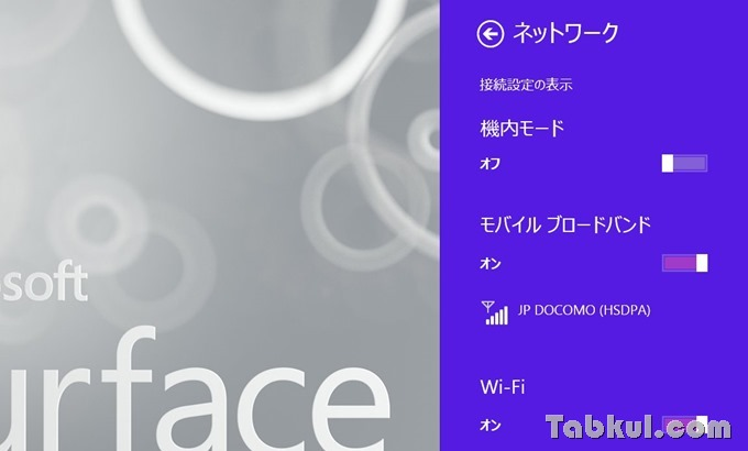 Surface-3-4G-LTE-Tabkul.com-Review-OCN-Mobile-One-23