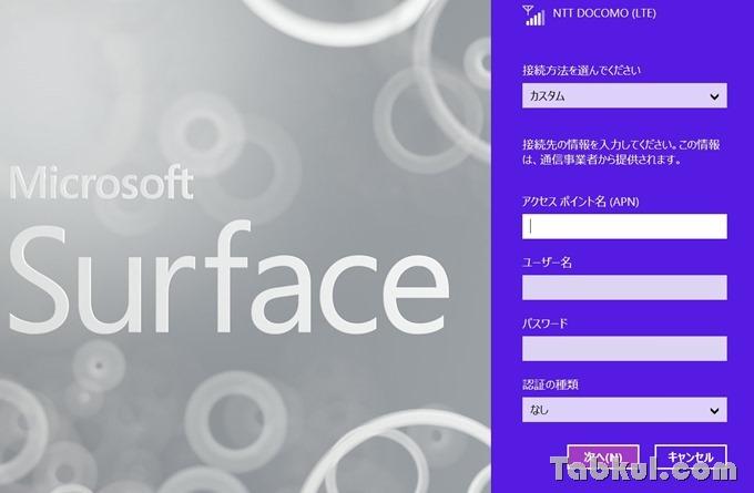 Surface-3-4G-LTE-Tabkul.com-Review-OCN-Mobile-One-27