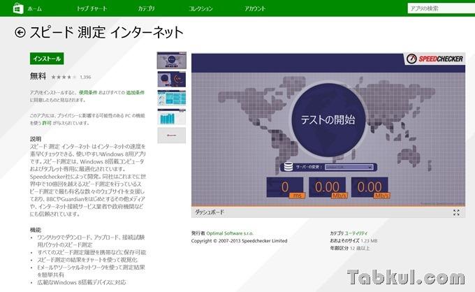 Surface-3-4G-LTE-Tabkul.com-Review-OCN-Mobile-One-36