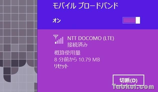Surface-3-4G-LTE-Tabkul.com-Review-OCN-Mobile-One-39