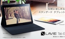 NEC、10型Android『LAVIE Tab E TE510/BAL』発売―スペックと価格