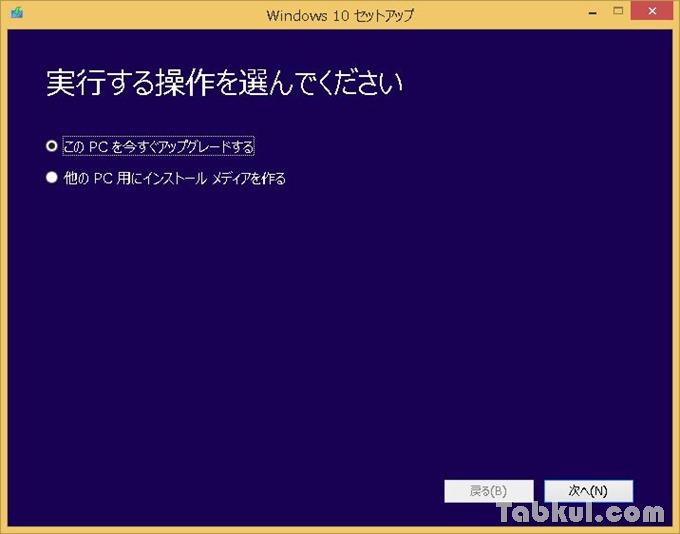 Windows-10-MediaCreationToolx64-01