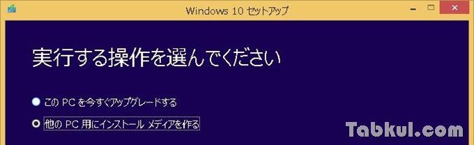 Windows-10-MediaCreationToolx64-02