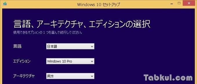 Windows-10-MediaCreationToolx64-03