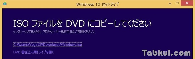 Windows-10-MediaCreationToolx64-06