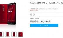 ASUS、大容量128GB搭載『ZenFone 2』を本日発売―ブラックの発売日も決定