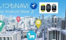 ゼンリンがスマートウォッチ向けナビアプリ『いつもNAVI』リリース、特徴・機能―Android Wear