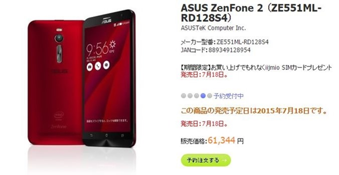 ZenFone-2-ZE551ML