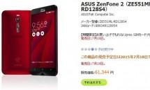 ASUS、大容量128GB+RAM4GB『ZenFon 2』を7月18日発売と発表―スペックと価格