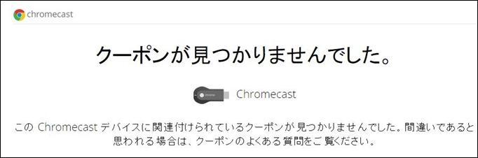 chromecast-notfound