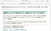 カスペルスキー、Windows 10アップグレードの注意点と一部の機能制限を発表