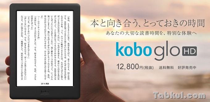 kobo-glo-hd
