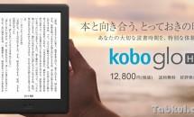 楽天、1.28万円の電子書籍リーダー6型『Kobo glo HD』発売―スペック・キャンペーン