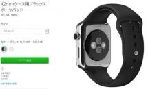 Apple Watch用バンド、一部で手首周り「最大245mm」対応に