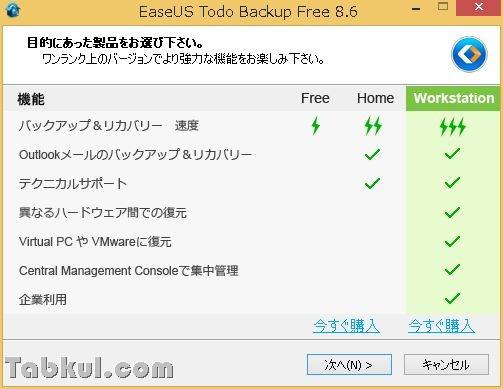 EaseUS Todo Backup Free.02