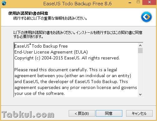 EaseUS Todo Backup Free.03
