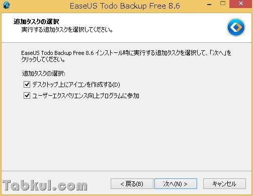 EaseUS Todo Backup Free.05