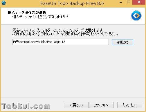 EaseUS Todo Backup Free.06
