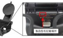 ソニー、ゲームコントローラーマウント「GCM10」一部製品の不具合による無償交換を発表