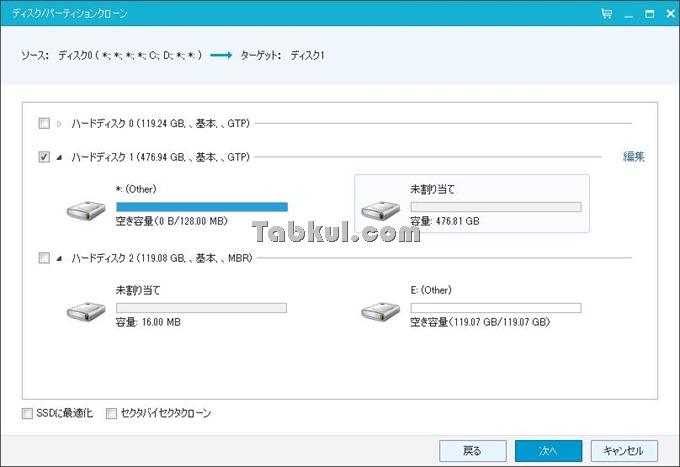 Lenovo-IdeaPad-Yoga-13-EaseUS-Todo-Backup-03