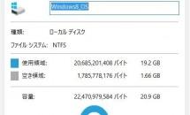 Miix 2 8レビュー、Windows 10アップグレード後の空き領域とCrystalDiskMarkスコア比較