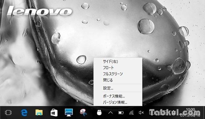 Lenovo-Miix28-TochMousePointer-01