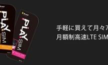 ソネット、格安SIMカード『PLAY SIM』のプラン拡充を発表―月額780円/2GB~