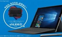 ヨドバシ、Surface Pro 3 購入者に専用キーボードや純正アダプターをプレゼント中