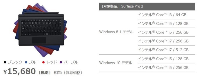 Surfacepro3-Win10.1
