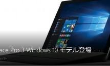 Windows 10版『Surface Pro 3』本日発売、キャンペーンも継続