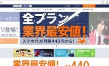 DMM mobile、月3GBの通話SIMプランを9/1より1,500円に値下げ