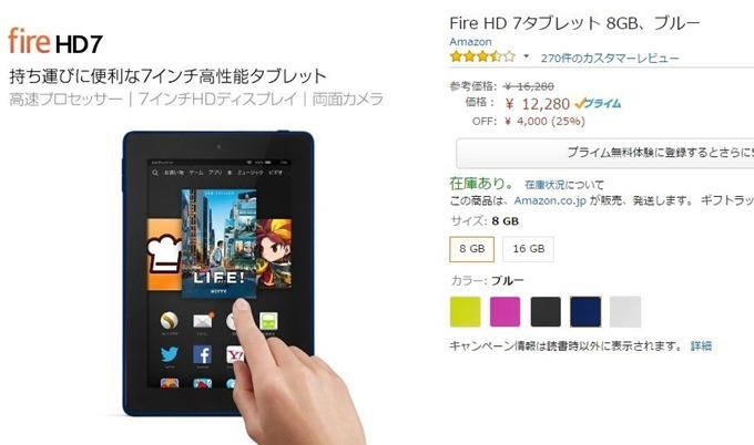 fire-hd-7-summer-sale-4000off