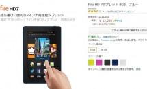 7型『Fire HD 7タブレット』が4,000円OFFとなるサマーセール実施中
